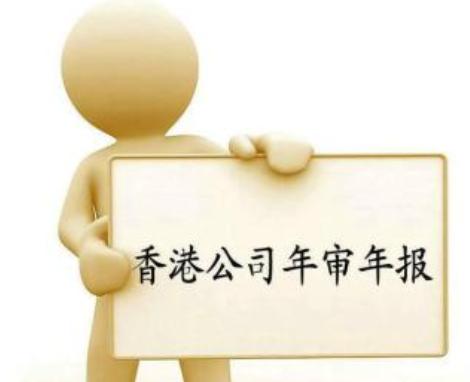 香港公司未按时年审都有哪些后果?